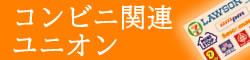 コンビニ関連ユニオン(準)