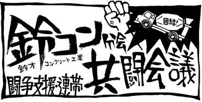 suzukon-kyoutou-logo